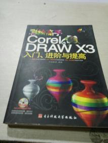 彩绘高手CorelDRAW X3入门、进阶与提高(全彩印刷)一版一印