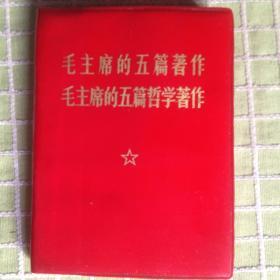 毛主席的五篇著作和哲学著作