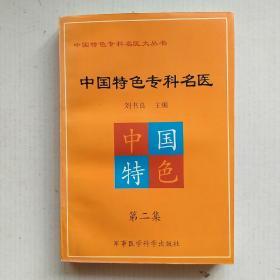 【中国特色专科名医大丛书】中国特色专科名医(第二集) 附通信地址 联系电话
