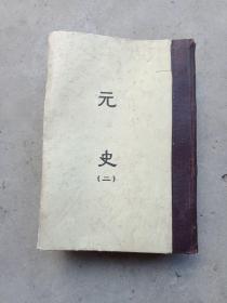 缩印百衲本二十四史  元史(二) (1958年1印 商务印书馆16开精装 上海函芬楼影