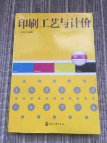 印刷工艺与计价(第2版)
