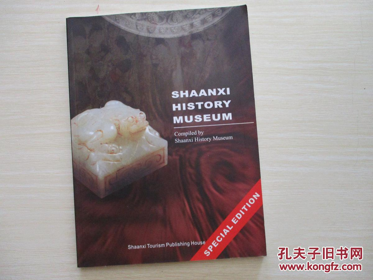 SHAANXI HISTORY MUSEUM SPECIAL EDITION  【344】