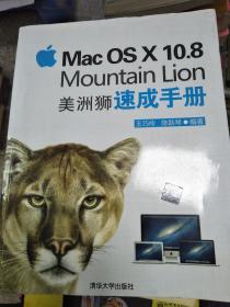 特价!Mac OS X 10.8 Mountain Lion 美洲狮速成手册9787302316060