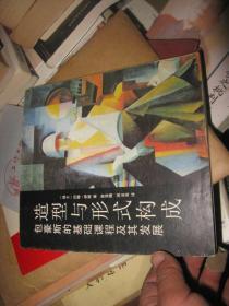 造型与形式构成:包豪斯的基础课程及其发展(90年1版1印3000册)