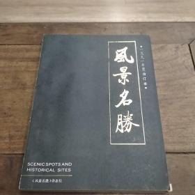 风景名胜(1991合订本)