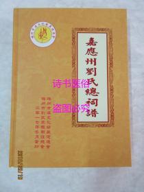 嘉应州刘氏总祠谱——(2017年冬印)