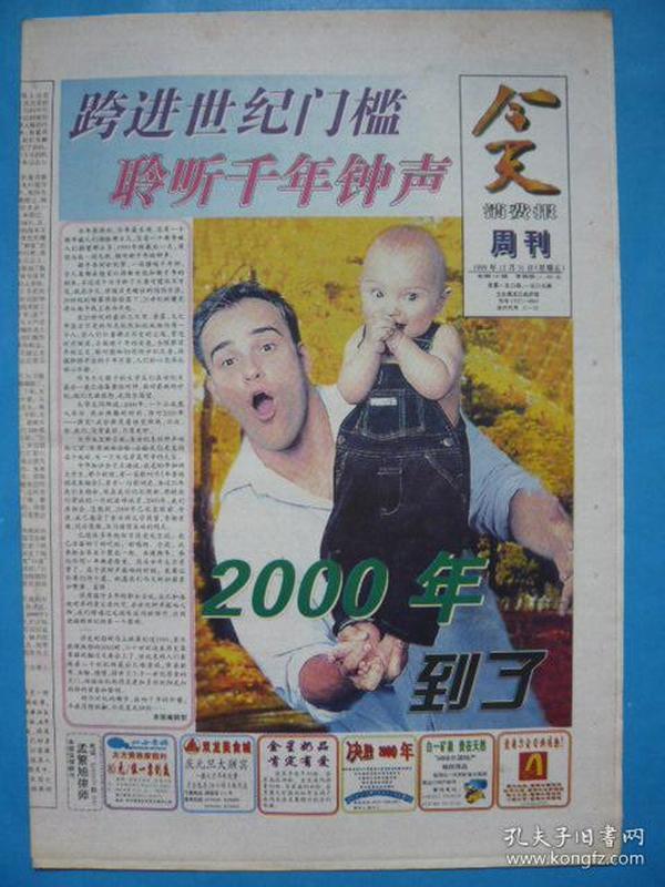 《今天消费报》1999年12月31日。2000年到了!跨进世纪门槛,聆听千年钟声