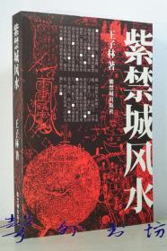 紫禁城风水(王子林著)紫禁城出版社