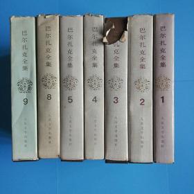巴尔扎克全集精装1-5.8.9,7本合售(人民文学出版社.全是一版一印有书衣)
