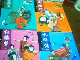 中国古典文学四大名著三国演义红楼梦西游记水浒传  包邮挂刷