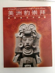 美洲豹崇拜:墨西哥古文明展