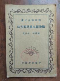 【民国旧书】初中学生文库--动物标本简易制作法