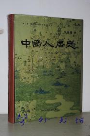 中国人居史(大16开精装)吴良镛著 中国建筑工业出版社 全新塑封