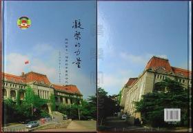 凝聚的力量-政协第十一届青岛市委员会风采集(2008-2011,精装本)