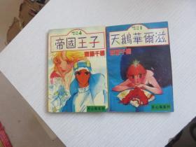 齐藤千惠作品集 全一册 3天鹅华尔兹 4.帝国王子 2本合售