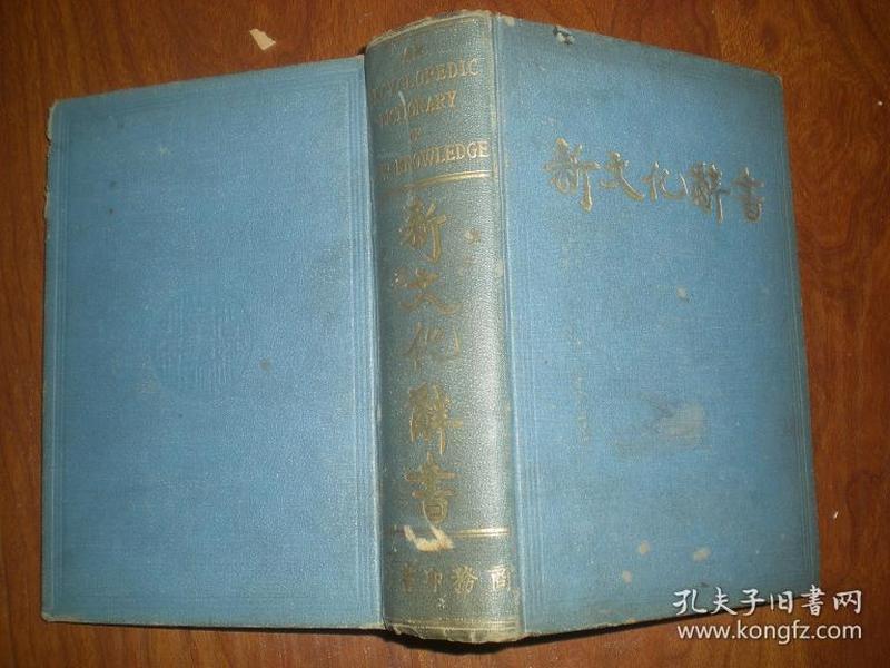 民国13年再版 硬精装《新文化辞书》民国陶模藏书