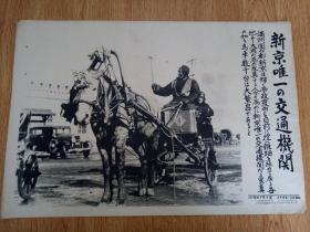 1934年2月27日日本发行【时事写真新报】《新京唯一的交通机关》