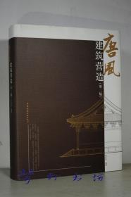 唐风建筑营造:第二版(大16开精装)李百进编著 中国建筑工业出版社 全新塑封