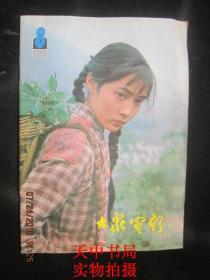 【期刊】大众电影 1981年第8期【封面:《被爱情遗忘的角落》中的荒妹】【封底:青年演员王馥荔 】