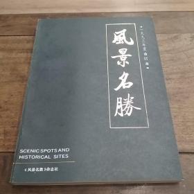 风景名胜(1993合订本)