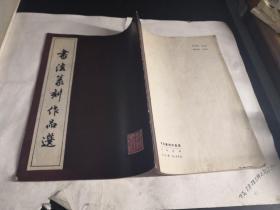书法篆刻作品选 :1979