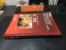 三联生活周刊2009-2010年专题合订本:茶酒二事