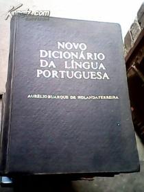 新葡语词典 葡萄牙语原文词典 葡萄牙语词典,葡萄牙语详解词典  30厘米高的巨大书,高30厘米的巨型大书,重4千克! 1600页,收15万葡语单词。含葡萄牙的词汇和巴西葡萄牙词汇,内容很好,十分详解。自己以前学葡语,400元多含运费买的,现在不学葡语,打算加个150左右的辛苦费,再加孔网中介费30左右,转让算了。novo dicionario da lingua portuguesa