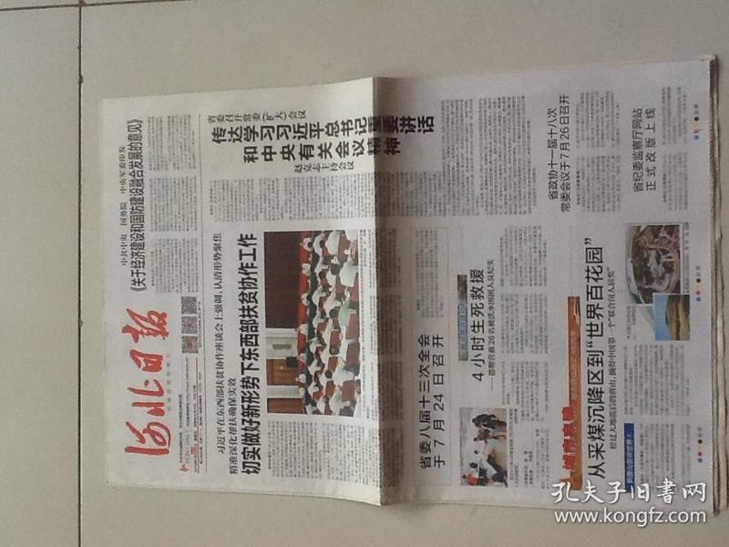 河北日报(4版包邮)2016.7.22