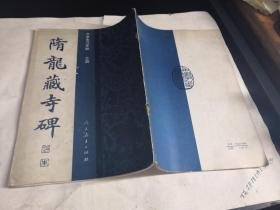隋龙藏寺碑.(中学生习字帖 之四)