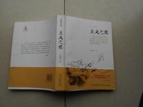 主义之花(签名本)
