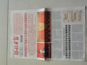 河北日报(4版包邮)2016.7.2