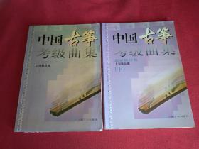 中国古筝考级曲集(上下)2册全
