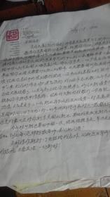 著名秦腔剧作家范紫东之子范文豹信札一页D