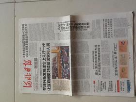 河北日报(4版包邮)2016.4.20