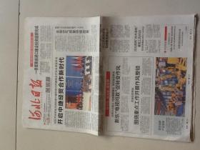 河北日报(4版包邮)2016.3.31