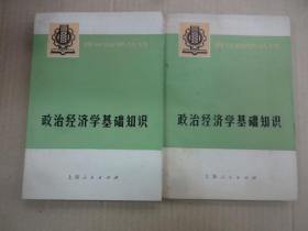 政治经济学基础知识 (上下册)