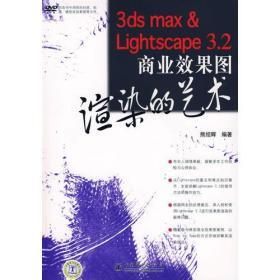3DS MAX&LIGHTSCAPE 3.2��涓������炬覆�����烘��