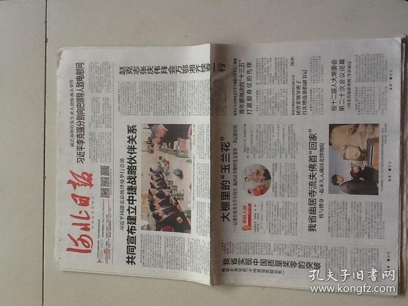 河北日报(4版包邮)2016.3.30