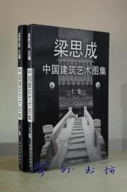 中国建筑艺术图集(两册全)梁思成 刘致平 百花文艺出版社