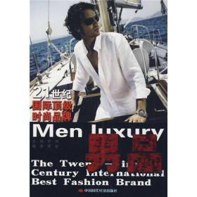 21世纪国际顶级时尚品牌:男品