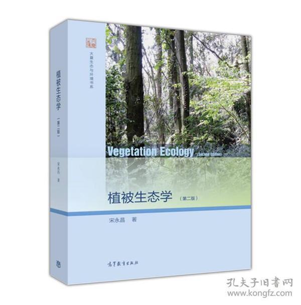 植被生态学