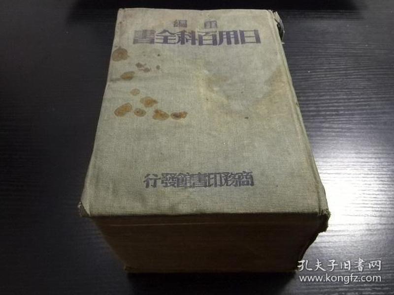 《重编·日用百科全书》(中册)(民国间商务印书馆发行,布面精装,一厚册)