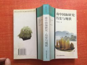 南中国海研究:历史与现状(边疆史地丛书)作者签名本