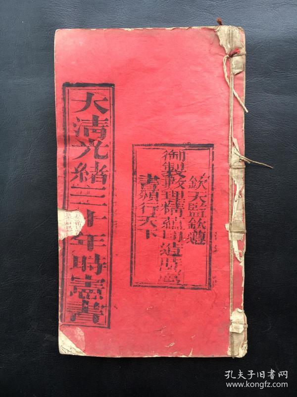 朱墨套印  《大清光绪三十年时宪书》全一册