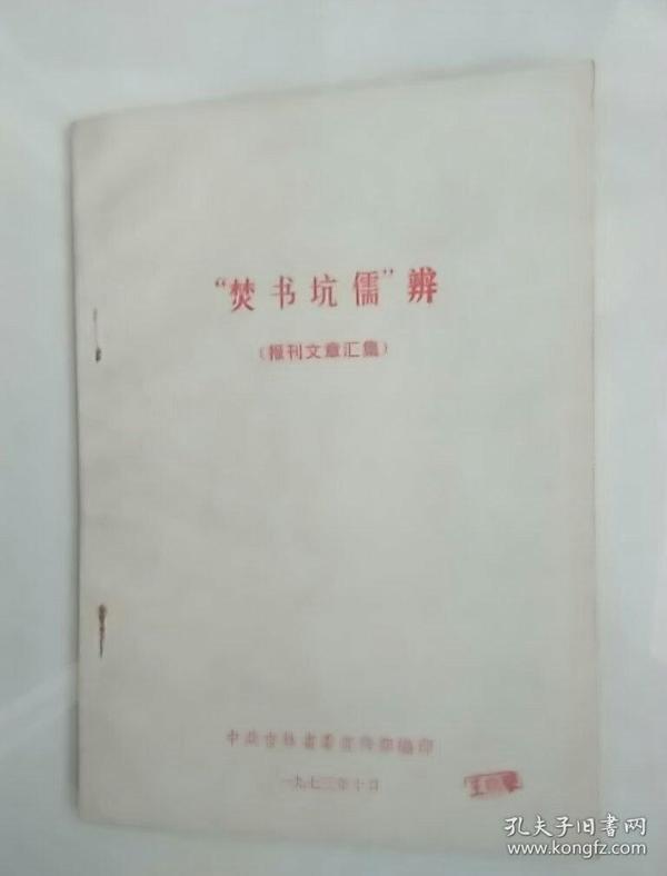 职场风雨飘9787535435316 焚书煮月  著/ 长江文艺出版社/ 2007-09