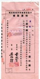 股票债卷专题-----民国32年上海孚昌染织厂股份有限公司