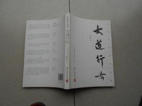 大道行吟:余青峰戏文自选集(签名赠送本.作者印章)