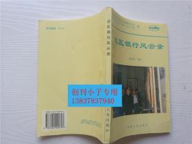 边区银行风云录  陕甘宁边区银行纪念馆编  魏协武 陕西人民出版社