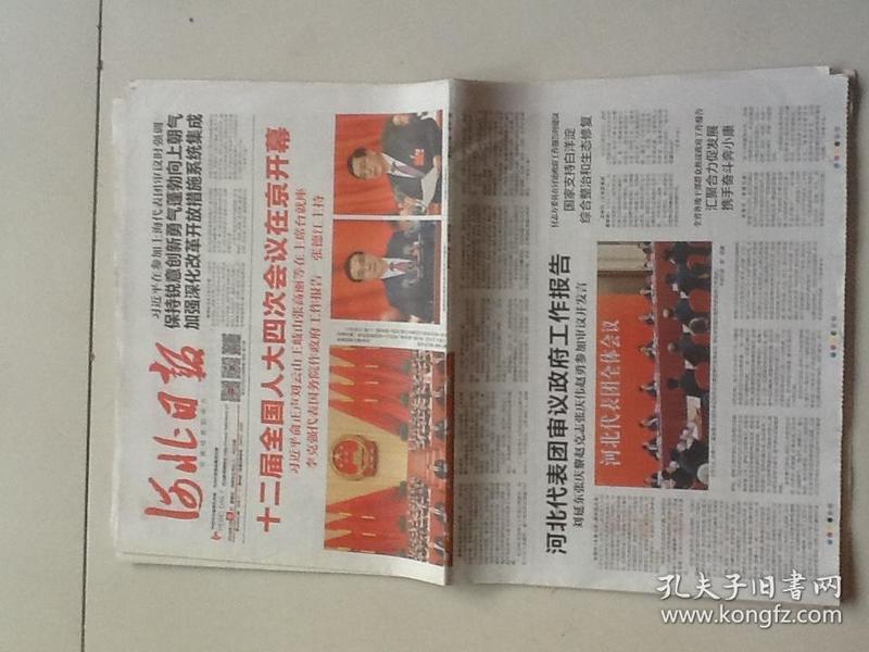河北日报(4版包邮)2016.3.6