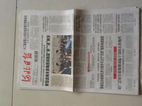 河北日报(4版包邮)2016.3.5